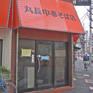 荻窪ラーメンのルーツ「丸長」